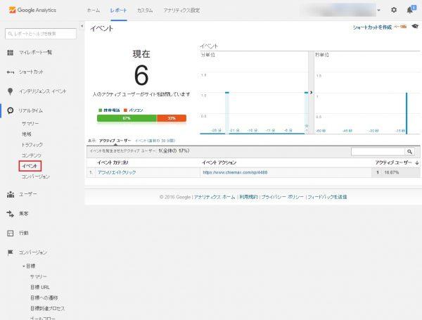 FireShot Capture 53 - イベント - Google Analytics_ - https___analytics.google.com_analytics_web_