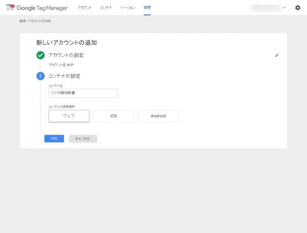FireShot Capture 36 - Google Tag Manager - https___tagmanager.google.com_#_admin_accounts_create