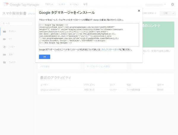 FireShot Capture 37 - Google Tag Manager_ - https___tagmanager.google.com_#_co