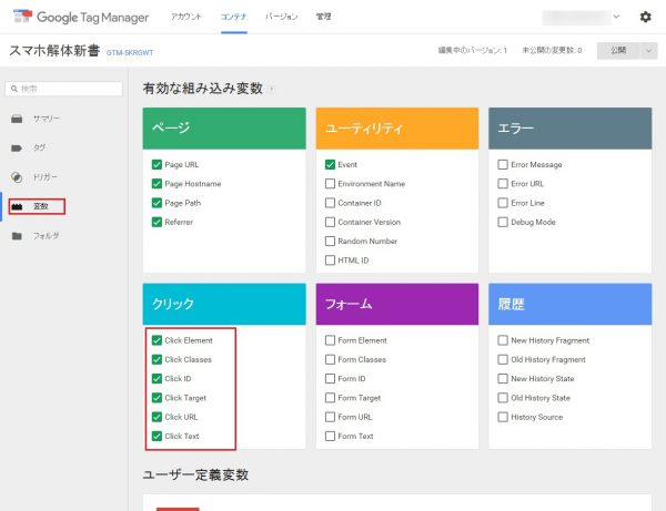 FireShot Capture 38 - Google Tag Manager_ - https___tagmanager.google.com_#_co