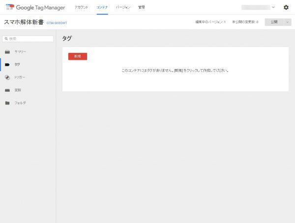 FireShot Capture 39 - Google Tag Manager_ - https___tagmanager.google.com_#_co