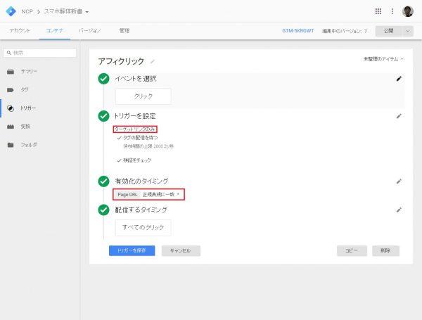 FireShot Capture 51 - Google Tag Manager_ - https___tagmanager.google.com_#_co