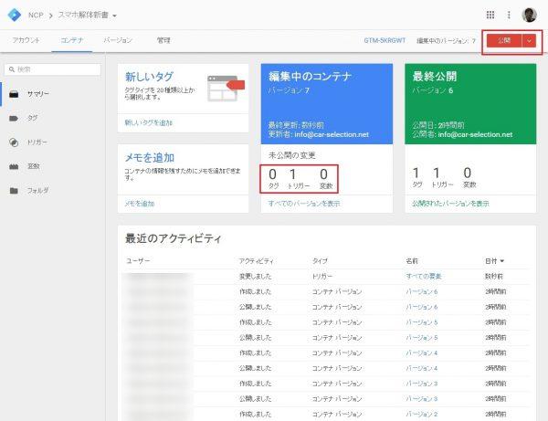FireShot Capture 52 - Google Tag Manager_ - https___tagmanager.google.com_#_co